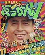 月刊 どっかんV 1977年11月号