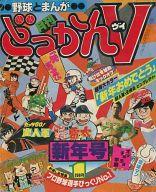 月刊 どっかんV 1978年1月号