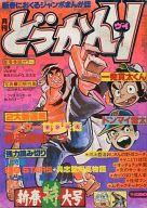 月刊 どっかんV 1978年2月号