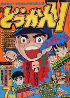 月刊 どっかんV 1978年7月号