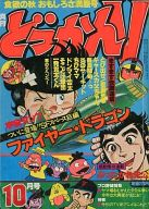 月刊 どっかんV 1978年10月号