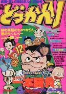 月刊 どっかんV 1978年12月号