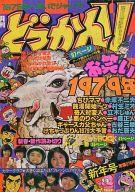 月刊 どっかんV 1979年1月号