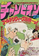週刊少年チャンピオン 1982年05月14日号 No.22