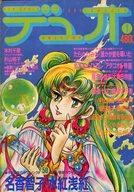 月刊マンガデュオ 1985年1月号 Duo