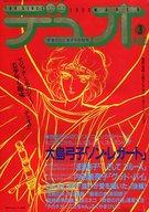 月刊マンガデュオ 1985年3月号 Duo