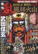 付録付)コミック乱ツインズ 武田信玄覇将伝 風林火山 2007年3月号