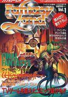 Fantasy Land Vol.1 ファミコン必勝本11月30日増刊号