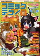 コミックテクノ 2006年7月号 vol.151
