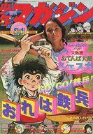 週刊少年マガジン 1977年5月22日号 21