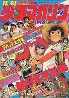 月刊少年マガジン 1977年5月号