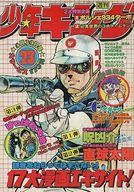週刊少年キング 1977年23