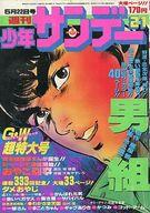 週刊少年サンデー 1977年5月22日号 21