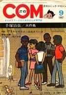 COM 1967年9月号 コム