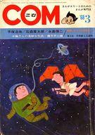 COM 1968年3月号 コム