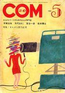 COM 1969年5月号 コム