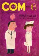 COM 1969年6月号 コム