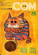 COM 1971年8月号 コム