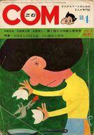 付録無)COM 1968年4月号 コム