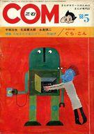 付録無)COM 1968年5月号 コム