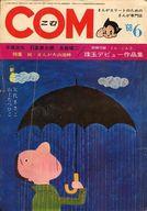 付録無)COM 1968年6月号 コム