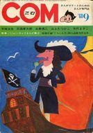 付録無)COM 1968年9月号 コム