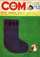 付録無)COM 1968年12月号 コム