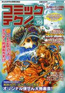 コミックテクノ 2006/12 vol.156