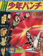 少年 お正月大増刊号ふろく 少年パンチ 1966