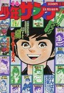 週刊少年サンデー 1976年11月14日号 46