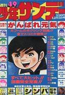 週刊少年サンデー 1976年12月5日号 49