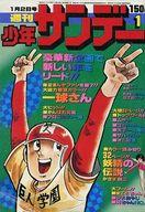 週刊少年サンデー 1977年1月2日号 1