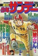 週刊少年サンデー 1977年1月9日号 2