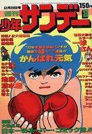 週刊少年サンデー 1977年2月20日号 8
