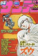 週刊少年サンデー 1980年11月9日号 46