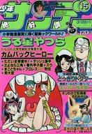 週刊少年サンデー 1981年3月25日号 15
