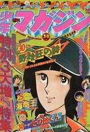 週刊少年マガジン 1976年4月4日号 NO.14