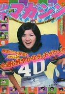 週刊少年マガジン 1976年6月27日号 NO.26