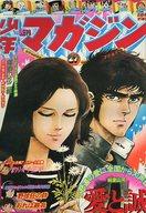 週刊少年マガジン 1976年7月4日号 NO.27