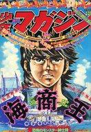 週刊少年マガジン 1975年8月24日号 NO.34