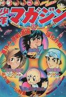週刊少年マガジン 1975年8月31日号 NO.35