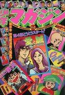 週刊少年マガジン 1975年12月28日号 NO.52