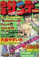週刊少年サンデー 増刊 1978年4月20日号