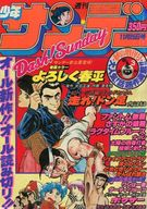 週刊少年サンデー 秋の増刊号3 1980年11月25日号