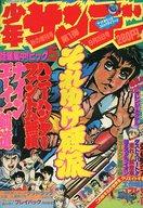 週刊少年サンデー 秋の増刊号1 1979年9月25日号