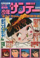 週刊少年サンデー 増刊77 G・W増刊号