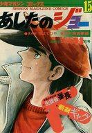 あしたのジョー15 少年マガジンコミックス 1971年11月号
