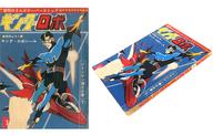 表紙破れ)SUPER COMICS 2 キングロボ ゾリンゲン博士の巻 下