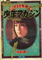 週刊少年マガジン 1970年10月18日号 43