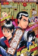 週刊少年チャンピオン 2003年39号